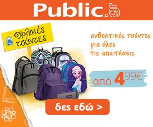 0b9ec21fea Κουπόνια για Σχολικές τσάντες