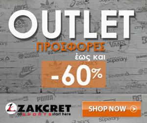 Προσφορές Outlet έως και -60% στο ZAKCRET Sports. Εκπτώσεις ... b62ce71481d
