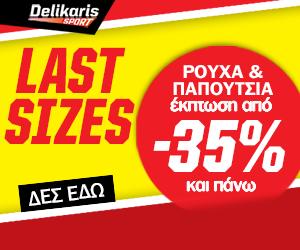 5dd38b037a9 -35% στα τελευταία μεγέθη στο Delikaris Sport. Προσφορές ...