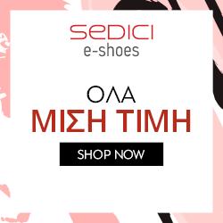 857229d8abc Όλα τα παπούτσια μισή τιμή στο Sedici | Vouchers.gr - Κουπόνια