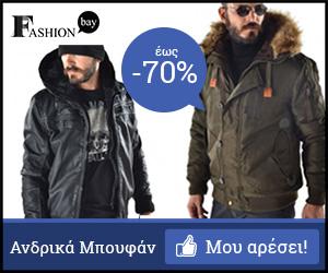 174450c339 Ανδρικά μπουφάν έως -70% στο FashionBay