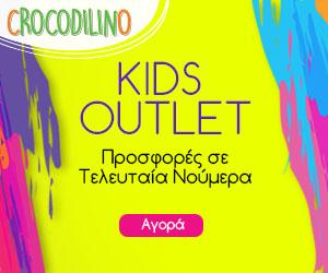 7925c1bd6a34 Κουπόνια για παιδικά ρούχα | Εκπτωτικά κουπόνια - Προσφορές
